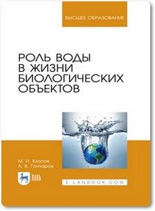 Роль воды в жизни биологических объектов - Клопов М. И. и др.