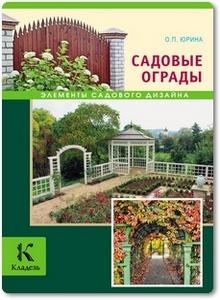 Садовые ограды - Юрина О. П.
