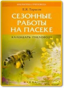 Сезонные работы на пасеке: календарь пчеловода - Тарасов Е. Я.
