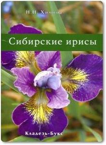 Сибирские ирисы - Химина Н. И.