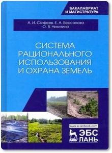 Система рационального использования и охрана земель - Стифеев А. И. и др.