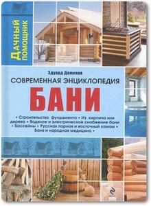 Современная энциклопедия бани - Доминов Э.