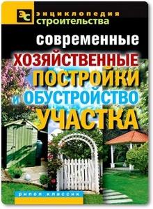 Современные хозяйственные постройки и обустройство участка - Назарова В. И.