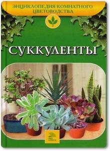 Суккуленты - Бондарева О. Б.