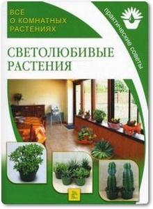 Светолюбивые растения - Поспелова Е. Б.