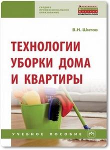 Технологии уборки дома и квартиры - Шитов В. Н.