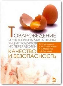 Товароведение и экспертиза мяса птицы, яиц и продуктов их переработки - Мотовилов О. К.