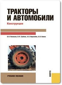 Тракторы и автомобили: Конструкция - Поливаев О. И. и др.