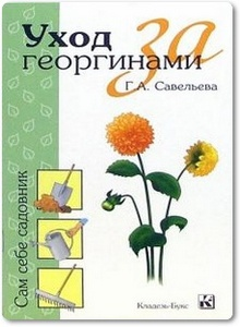 Уход за георгинами - Савельева Г. А.