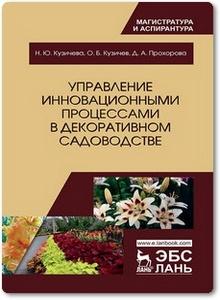 Управление инновационными процессами в декоративном садоводстве - Кузичев О. Б. и др.