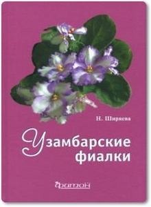 Узамбарские фиалки - Ширяева Н. Н.