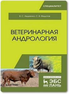 Ветеринарная андрология - Авдеенко В. С. и др.