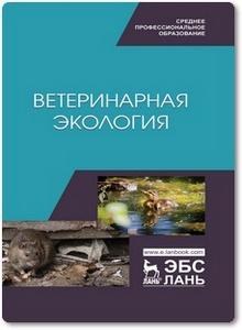 Ветеринарная экология - Сахно Н. В. и др.