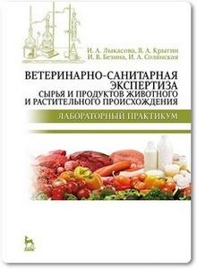 Ветеринарно-санитарная экспертиза сырья животного и растительного происхождения - Лыкасова И. А. и др.