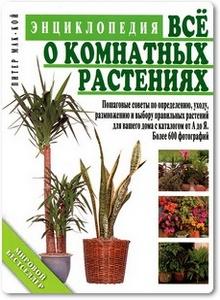 Все о комнатных растениях - Питер Мак-Кой