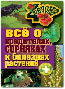 Все о вредителях, сорняках и болезнях растений - Жмакин М. С.