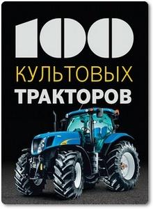 100 культовых тракторов - Франсис Дреер