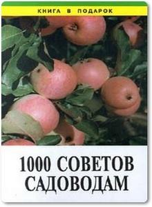 1000 советов садоводам - Юшев А. А. и др.