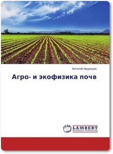 Агро- и экофизика почв