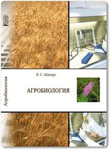 Агробиология - Шапиро Я. С.