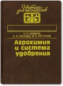 Агрохимия и система удобрения - Дудина Н. Х. и др.