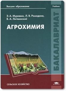 Агрохимия - Муравин Э. А. и др.