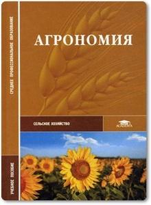 Агрономия - Третьяков Н. Н. и др.