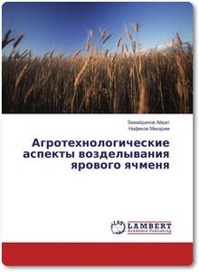 Агротехнологические аспекты возделывания ярового ячменя