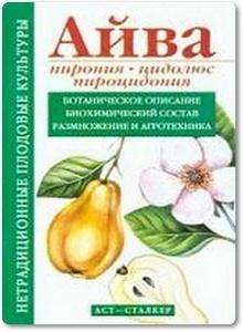 Айва - Меженский В. Н.
