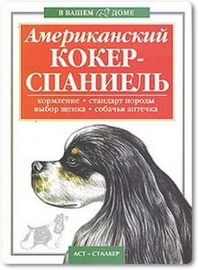 Американский кокер-спаниель - Гликина Г.