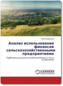 Анализ использования финансов сельскохозяйственными предприятиями