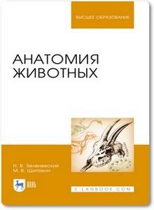 Анатомия животных - Зеленевский Н. В. и др.