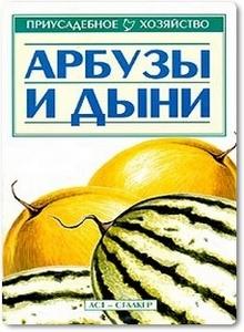 Арбузы и дыни - Приусадебное хозяйство