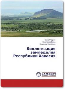 Биологизация земледелия Республики Хакасия