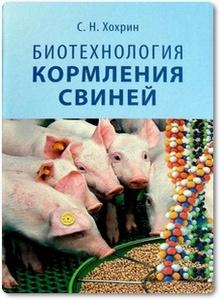 Биотехнология кормления свиней - Хохрин С. Н.