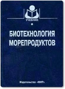 Биотехнология морепродуктов - Байдалинова Л. С.