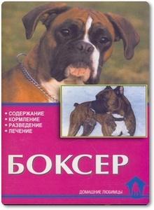 Боксер - Кремер Е. М.