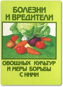 Болезни и вредители овощных культур и меры борьбы с ними - Туленкова В.