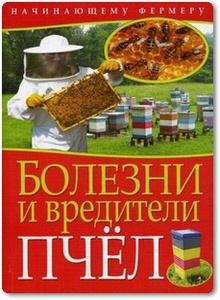 Болезни и вредители пчел - Скиба Т. В.