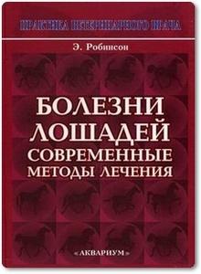 Болезни лошадей: Современные методы лечения - Робинсон Э. и др.