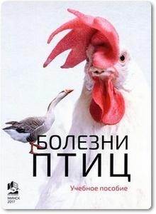 Болезни птиц - Ятусевич А. И.