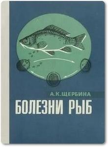 Болезни рыб - Щербина А. К.