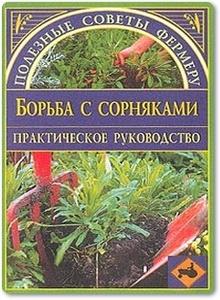Борьба с сорняками - Петросян О.