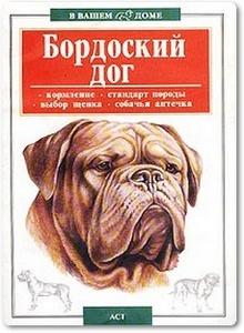 Бордоский дог - Джимов М.