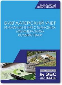 Бухгалтерский учет и анализ в крестьянских (фермерских) хозяйствах - Костюкова Е. И. и др.