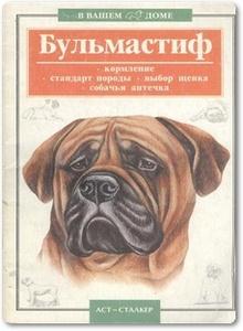 Бульмастиф - Гончаренко С.