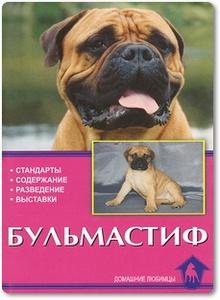 Бульмастиф - Пратт Л.