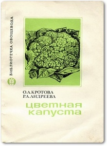Цветная капуста - Кротова О. А. и др.