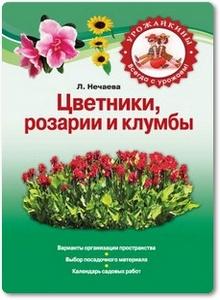 Цветники, розарии и клумбы - Нечаева С.