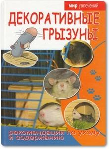 Декоративные грызуны - Хаткина М.